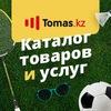 Tomas.kz - каталог товаров и услуг Казахстана