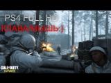 CALL OF DUTY WWII PS4 FULL HD играем мышкой!! ТОП ШУТЕР 2017 !!!