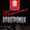 Типичный Новотроицк