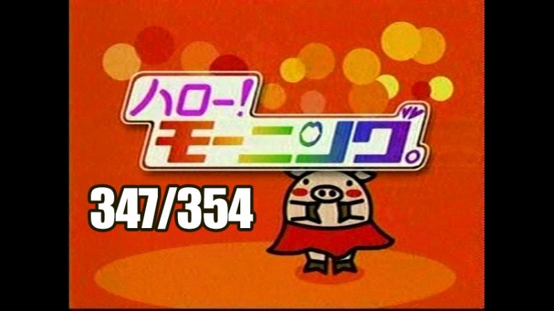 347 - Hello! Morning - HaroMoni Academy: Monomane Battle (Mitsui Aika introduction) [2007.02.11]