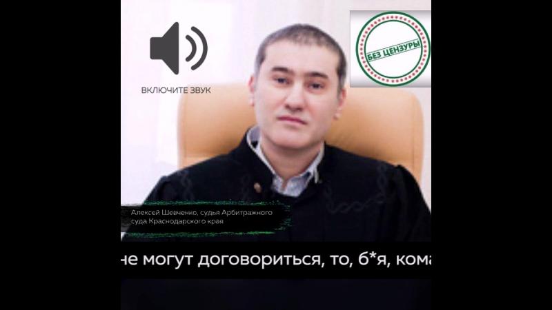 Вы можете жаловаться Путину..Хуйней занимались блатной жаргон российского судьи(видео).
