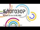 Блогозор №13 от 14.01.2017. «К барьеру»