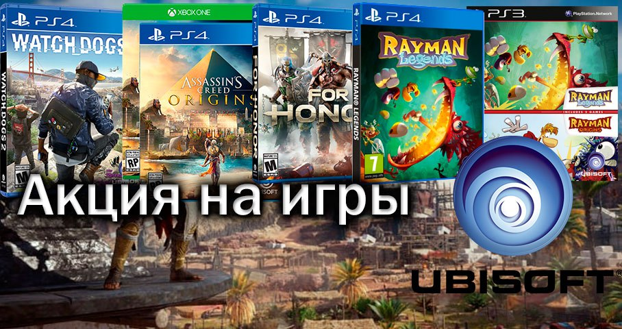 Акции на игры Ubisoft
