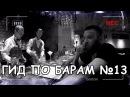 Гид по барам Одессы №13 или Пьем в Рыба в огне - Drinks Guide Odessa