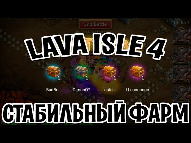 ОСТРОВ ЛАВЫ 4 ЛУЧШАЯ РАССТАНОВКА И СТАБИЛЬНЫЙ ФАРМ! БИТВА ЗАМКОВ / CASTLE CLASH