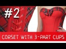 Corset with 3 part Quilted Cups 2 How to make a corset
