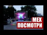 МЕХ &amp Екатерина Дорофеева  Посмотри (Cover Тимати &amp Kristina Si)