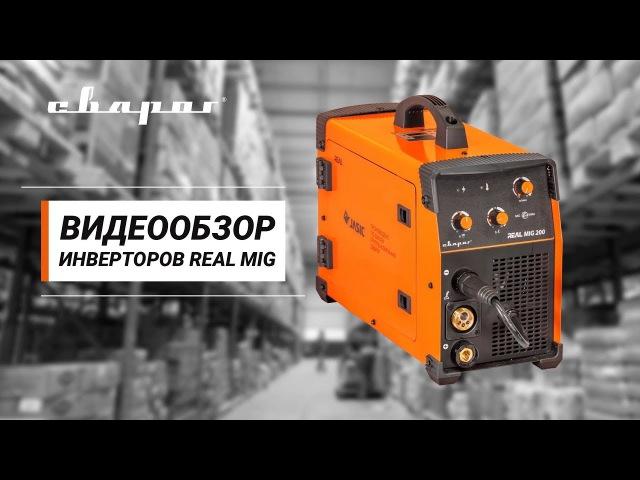 Видеообзор сварочных полуавтоматов Сварог REAL MIG