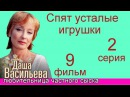 Даша Васильева Любительница частного сыска Фильм 9 Спят усталые игрушки 2 часть