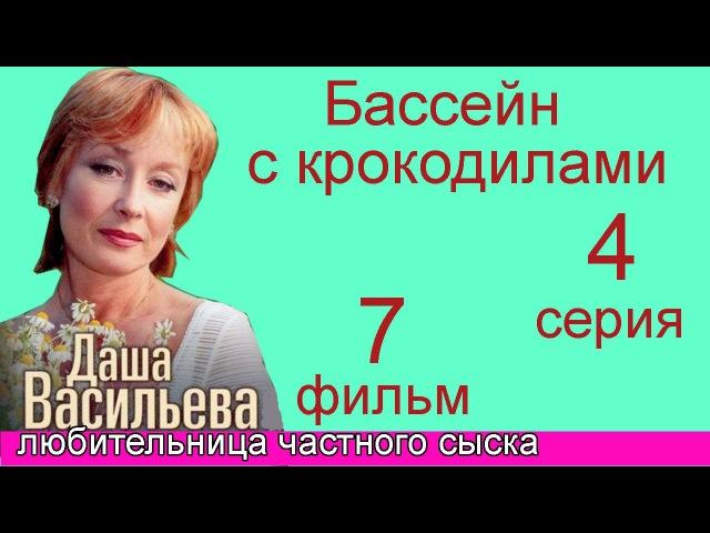 Даша Васильева Любительница частного сыска Фильм 7 Бассейн с крокодилами 4 часть