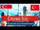 Слово hic. Турецкий язык для начинающих. Уроки турецкого языка онлайн. Школа турец