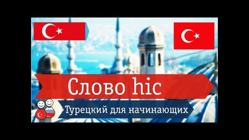 Слово hic. Турецкий язык для начинающих. Уроки турецкого языка онлайн. Школа турец...