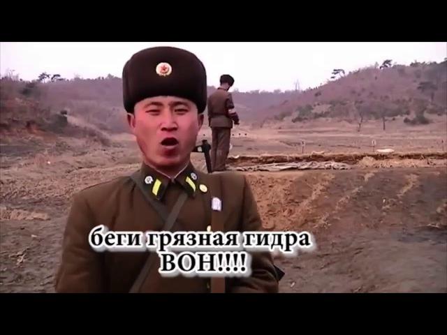 Обращение солдатов КНДР к президенту США