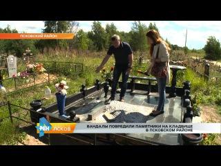 РЕН Новости Псков 28.07.2017 # Вандалы повредили памятники на кладбище