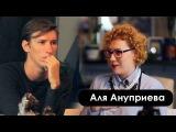 Аля Ануприева о фотографии, психологии и о том, как жить, а не выживать  PG