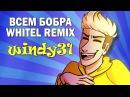 WhiteL — Всем бобра || windy31 [MMV / Remix]