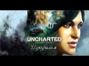 Uncharted The Lost Legacy - Игрофильм