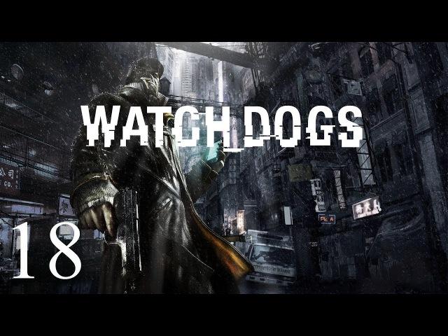 ПРОХОЖДЕНИЕ Watch Dogs (PC/RUS) - 18 Прослушка/Против правил