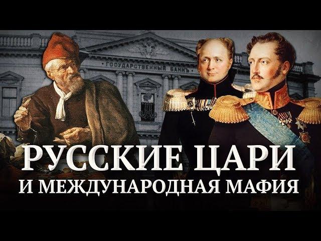 Александр Пыжиков. О коррупции в Российской империи