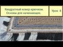Вязание ковриков крючком КВАДРАТНЫЙ коврик основы вязки Сrochet carpet Урок 8