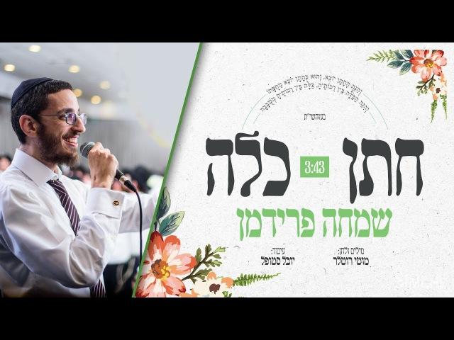 שמחה פרידמן - חתן כלה | Simche Friedman - Choson Kaloh