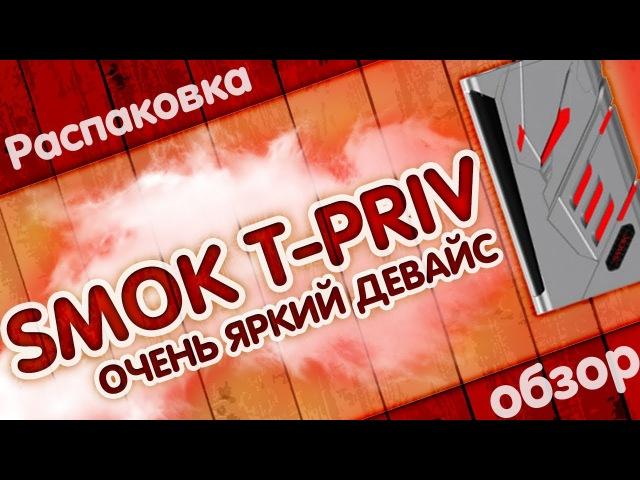 Smok T-PRIV | ОЧЕНЬ ЯРКИЙ ДЕВАЙС