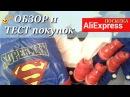 AliExpress обзор товаров (с примеркой) СОВЕТЫ при заказе и оплате (на 20мин. видео)