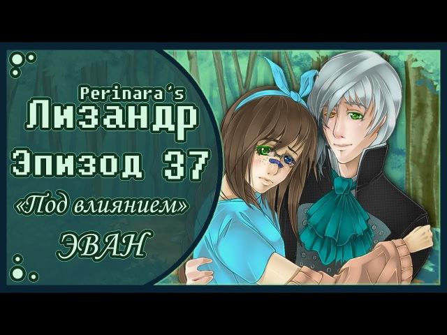 Лизандр ЭВАН 37 эпизод Perinara Сладкий флирт