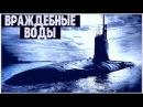 «ВРАЖДЕБНЫЕ ВОДЫ» ~ Военный Исторический Фильм, Триллер / Рутгер Хауэр / Зарубежн