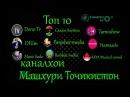ТОП 10 канали машхури Точикистон / Tamoshow / Dono Tv / Music Sado / Tamosho / DFilm