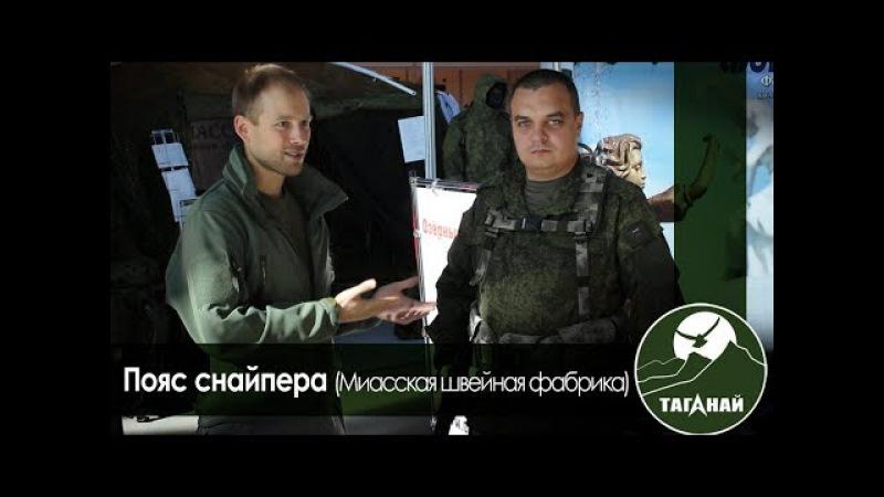 [Обзор от СК Таганай] Пояс снайпера (СВД, ВСС) от Миасской швейной фабрики