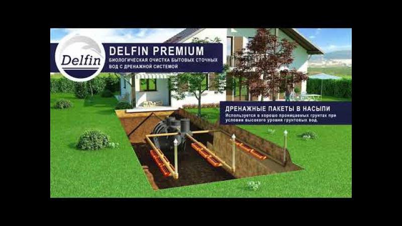 DELFIN PREMIUM - СЕПТИК. 6 Вариантов очистки стоков (CLASSIC:PACK:BESKIT). 10 ЛЕТ ГАРАНТИИ!