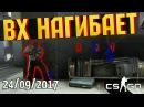 Wallhack на CSGO Без бана! ЕЖЕДНЕВНЫЕ ОБНОВЛЕНИЯ 24/09/2017