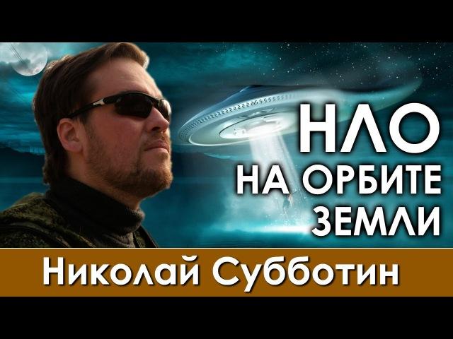 Николай Субботин. Внеземной космический мусор на орбите Земли, НЛО,