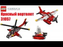 Конструктор лего вертолет lego creator 31057 3в1 собираем вертолёт, гидросамолёт и катам ...