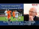 Футбол. Беларусь — Голландия. Оранжевое настроение