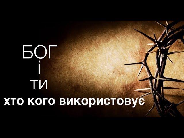 Бог і Ти, хто кого використовує - Сергій Становський (20.08.2017)