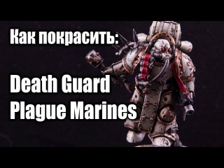Как покрасить / How to paint: Plague Marines