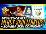 Overwatch MERCY Event Skin LEAKED - Sombra Legendary INCOMING! + Potential Event Release Time