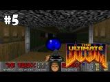 The Ultimate Doom прохождение игры - E1M4: Command control (All Secrets Found)