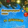 Я встречаю НГ трезво! Новосибирск 2018