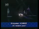 02. Владимир Асимов. На правой руке (
