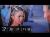 [32/58] Легенда о Чу Цяо / Legend of Chu Qiao / Princess Agents / 楚乔传