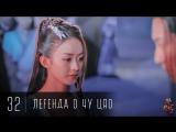 [32/58] Легенда о Чу Цяо / Legend of Chu Qiao / Princess Agents / 楚乔传