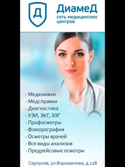 Диамед медицинская книжка цена медицинская книжка для работы в магазине