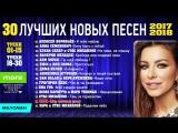 ТОП 30 ЛУЧШИХ НОВЫХ ПЕСЕН 2017-2018 года. Самая горячая музыка. Главные русские