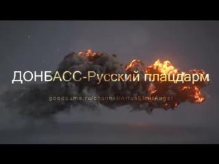 ДОНБАСС-Русский плацдарм [16.01.] 24/7 live