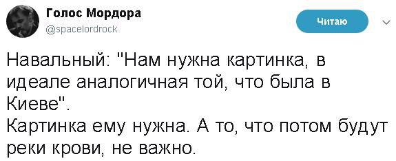 Навальный: Нам нужна картинка