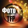 ФотоDvor  объявления TFP|ТФП Саратов/Энгельс