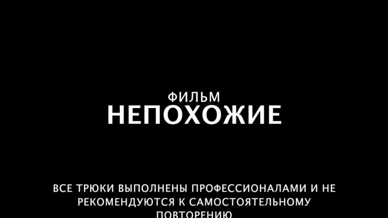 2017_1 СМЕНА_КИНОСТУДИЯ_Непохожие (игротехники)